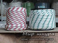 Шнур полиамидный (капроновый) ПА плетеный, 20 мм, канаты шнуры веревки производство