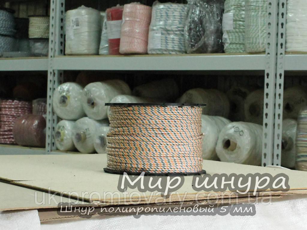 Шнур полипропиленовый ПП плетеный, 5 мм, канаты шнуры веревки производство
