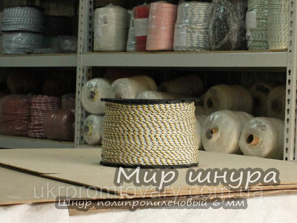 Шнур полипропиленовый ПП плетеный, 6 мм, канаты шнуры веревки производство