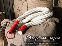 Канат спортивный для лазанья хлопчатобумажный 3-прядный крученый, диаметр ф 50 мм, канаты шнуры веревки производство