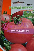 Томат Розовые щечки 0,1г