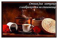 """Столик для завтрака """" Кофе и маки. """""""