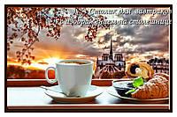 """Столик для завтрака """" Кофе с круасаном 2.  """""""