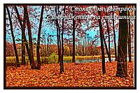 """Столик для завтрака """"Осень на речке Псел.  """""""
