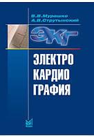 Электрокардиография изд.12