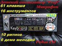 Синтезатор детский, детское пианино, орган детский. Микрофон, FM радио, запись / воспроизведение. Обучение.