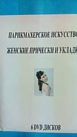 """Обучающий видеокурс """"Женские причёски и укладки"""" 6 дисков"""