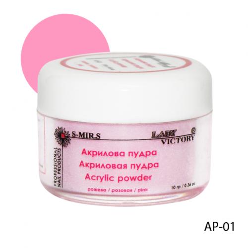 Акриловая пудра Lady Victory розовая AP-01,10 г
