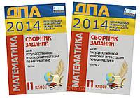 Сборники заданий для ДПА  по математике, 11 класс.(1, 2 часть) Мерзляк А.Г., Полонский В.Б., Якир М.С.