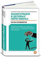 Манипуляции в деловых переговорах: Практика противодействия Стацевич Е