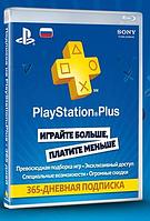 Карты подписки PlayStation Plus 365 дней (RU)