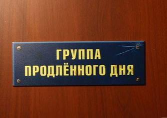 Табличка на дверь Группа продленного дня