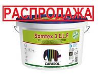 Краска латексная CAPAROL SAMTEX 3 E.L.F. интерьерная, B1-белая, 5л