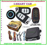 Умная сигнализация безключевого доступа SMART KEY , фото 1