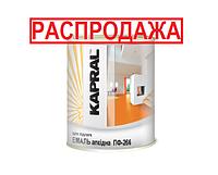 Эмаль алкидная KAPRAL ПФ-266 для пола, желто-коричневая, 1кг