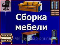 Сборка кухонной мебели