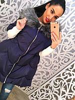 Стильная женская курточка трапецевидная клеш от груди,мех искуственный(съемный),цвет синий