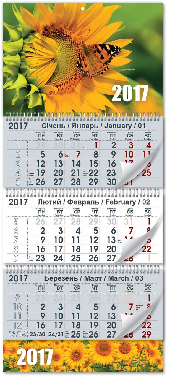 Заказать квартальные календари