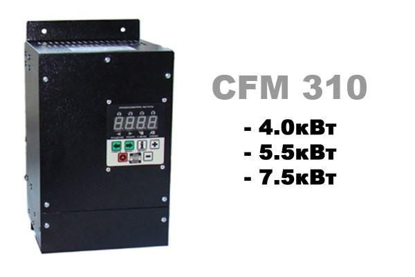 Преобразователи частоты CFM310 7,5кВт