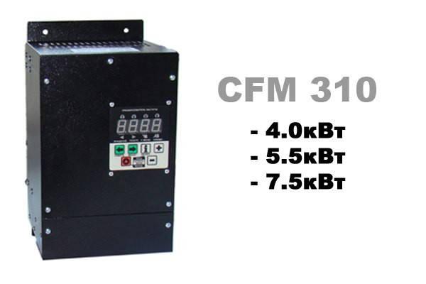 Преобразователи частоты CFM310 7,5кВт, фото 2