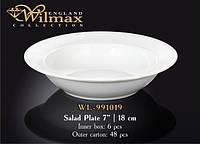 Тарелка для салата 180мм Wilmax