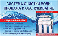Фильтр комплексной очистки воды. Днепр.