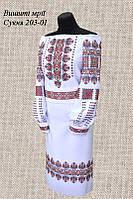 Платье 203-01 с поясом