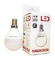 LED-лампа Наша Сила G45 Е14 4W 3000K (теплый свет)