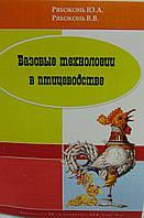"""Книга """"Базовые технологии в птицеводстве"""""""