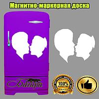 Доска магнитно-маркерная на холодильник Влюбленная пара
