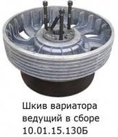 Шкив вариатора барабана ведущий 10Б.01.15.130Б