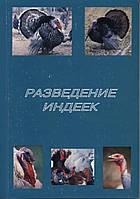"""Книга """"Разведение индеек"""""""