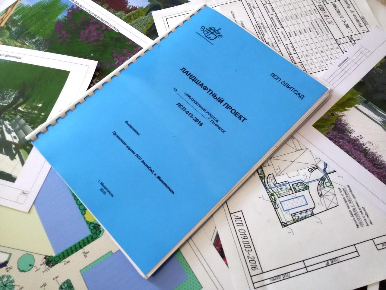 Парковый ландшафтный проект объектов площадью от 0,5 га (полный комплект документации)