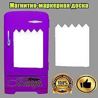 Белая маркерная доска на холодильник Забор