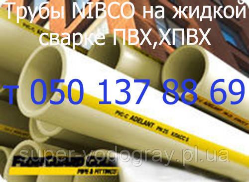 Трубы  пластиковые фирмы  NIBCO (ПВХ/ХПВХ)