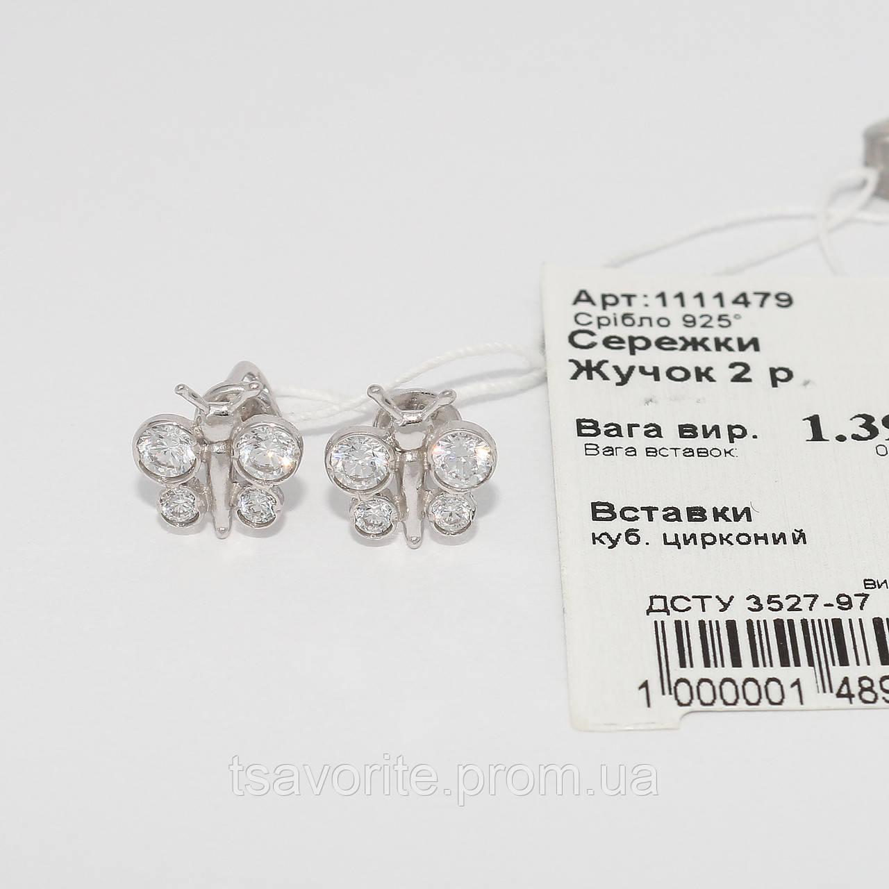 Серебряные серьги 1111479