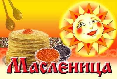 Съедобное солнце. Масленица сделает ваш ресторан известным!