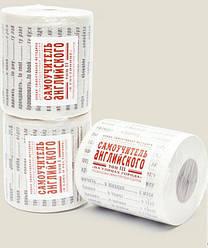 Подарок-прикол для читающих в туалете Туалетная бумага Самоучитель английского Ресторан