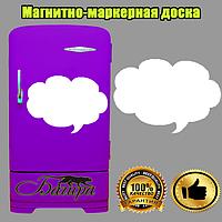 Доска магнитная белая на холодильник Облачко
