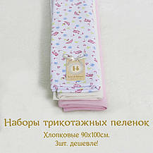 Пеленки для новорожденных в роддом.Разновидовые 3107 унисекс наборы по 3 шт.Мальчик,девочка,унисекс 90x100см., фото 3
