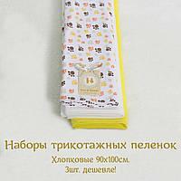 Пеленки для новорожденных в роддом. Разновидовые.3107K&G. наборы по 3 шт. Мальчику, девочке, унисекс 90x100см.