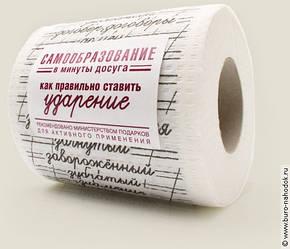 Приколы в Харькове Туалетная бумага Ударение для самообразования в туалете