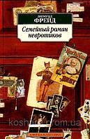 Семейный роман невротиков: сборник