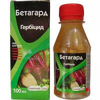 Гербицид системный Бетагард (100мл) —избирательный,в посевах столовой,сахарной,кормовой свеклы. Послевсходовый