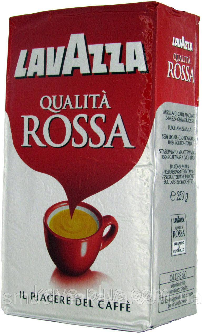Кофе молотый Lavazza Qualita Rossa 250 гр