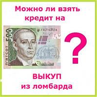 Можно ли взять кредит на выкуп из ломбарда ?