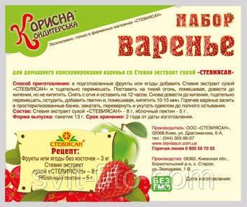 Набор Варенье со стевией для домашнего консервирования