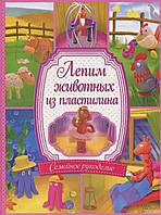 Виктор Лепнин Лепим животных из пластилина