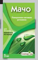 Прилипатель Мачо (5мл) - для повышения эффективности средств защиты растений