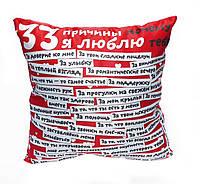 Подушка декор 33 причины рос. 35*35см